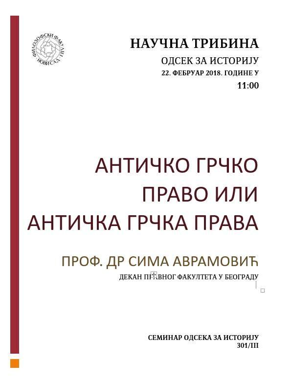 Predavanje Sima Avramovic